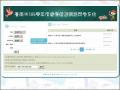 臺南市109學年度健康促進網路問卷系統