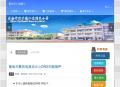 臺南市教育局資訊中心DNS伺服器IP