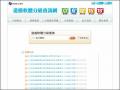 遊戲軟體分級查詢網