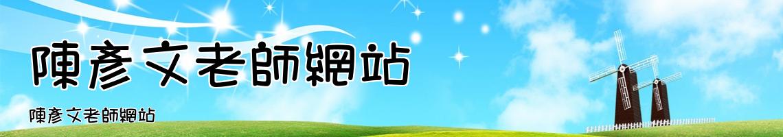 Web Title:陳彥文老師網站