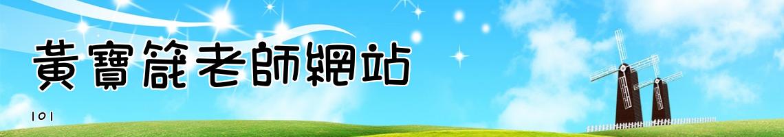 黃寶箴的專用網頁