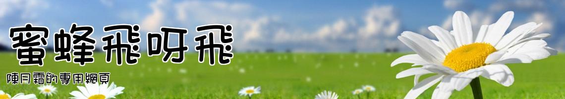 陳月霜的專用網頁
